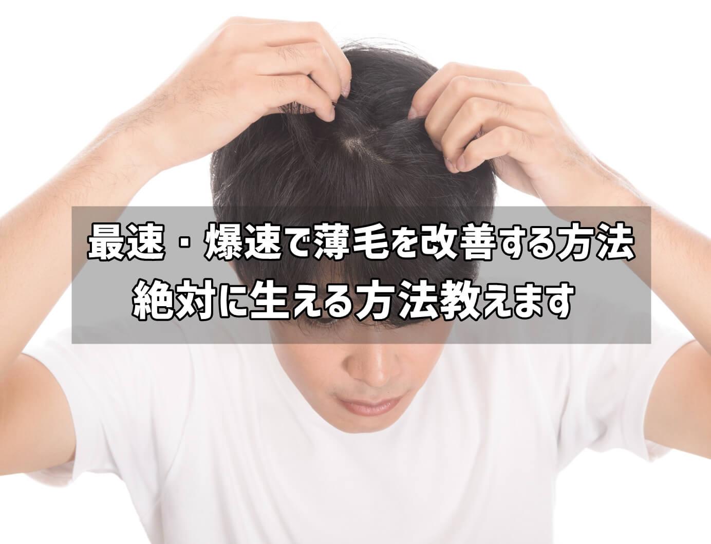 【ハゲ】最速・爆速で薄毛を改善する方法~絶対に生える方法教えます