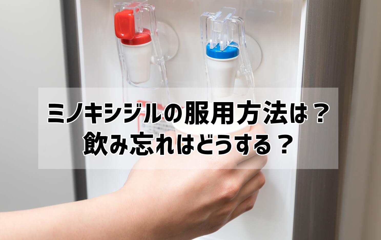 【育毛薬】ミノキシジルの服用方法は?飲み忘れはどうする?