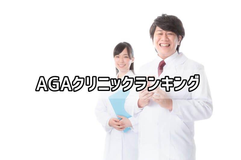 【ハゲ】AGAクリニックランキング~評判・口コミ・信頼性を元にランキング化