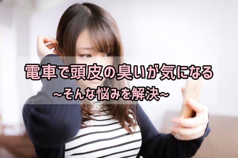 【キュアラフィ】電車で頭皮の臭いが気になる~そんな悩みを解決~
